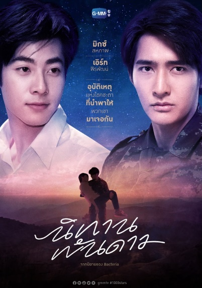Cổ Tích Ngàn Sao  - A Tale Of A Thousand Stars (2021)