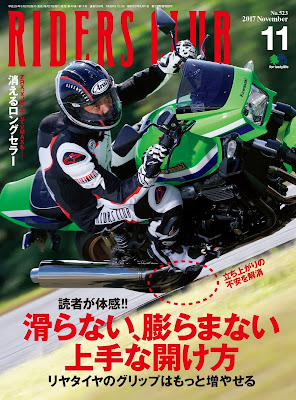 RIDERS CLUB 2017年11月号 No.523 raw zip dl