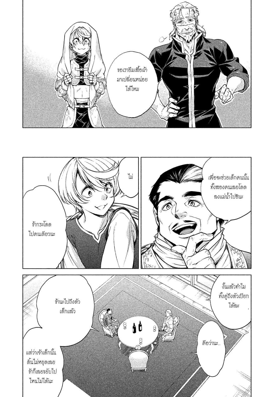 อ่านการ์ตูน Henkyou no Roukishi - Bard Loen ตอนที่ 8 หน้าที่ 10