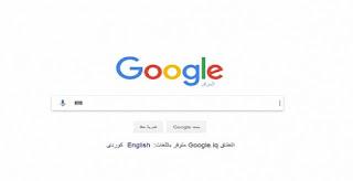 محرك بحث غوغل يلغي ميزة البحث الفوري Google Instant