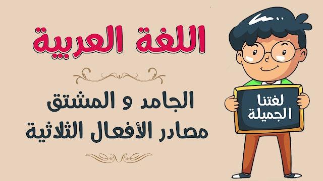 الاسم الجامد والمشتق لغة عربية صف ثامن فصل ثاني لعام 2019