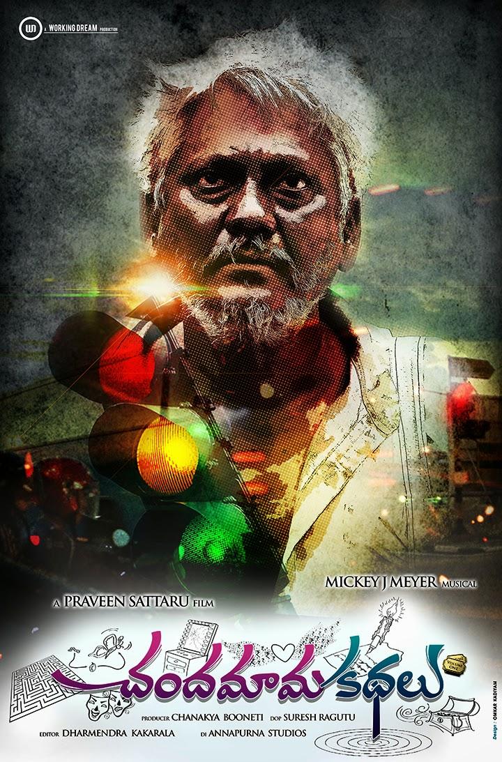 Chandamama kathalu telugu movie songs / Zero size telugu full movie
