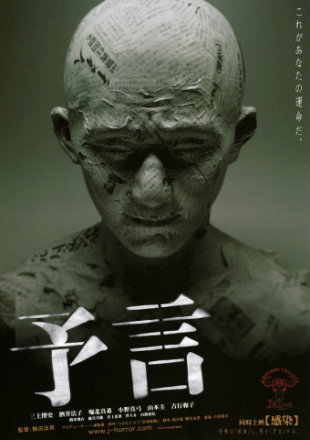 Premonition 2004 HDRip 720p Dual Audio In Hindi Japanese