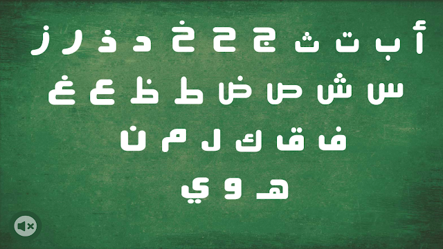 Alphabet Arab