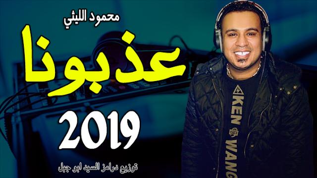 محمود الليثى   عذبونا هتكسر الديجيهات توزيع درامز العالمى السيد ابو جبل 2019