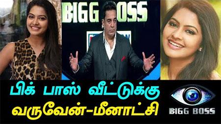 Saravanan meenakshi says, 'I will particiapte in Bigg Boss'