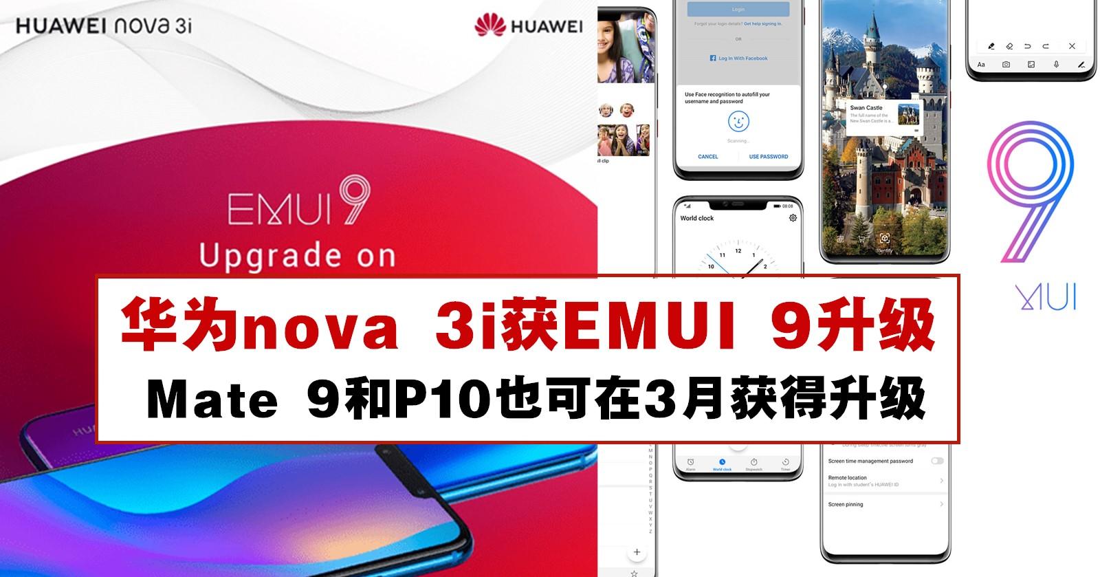 Huawei nova 3i再降价啦!如今只需RM899! - WINRAYLAND