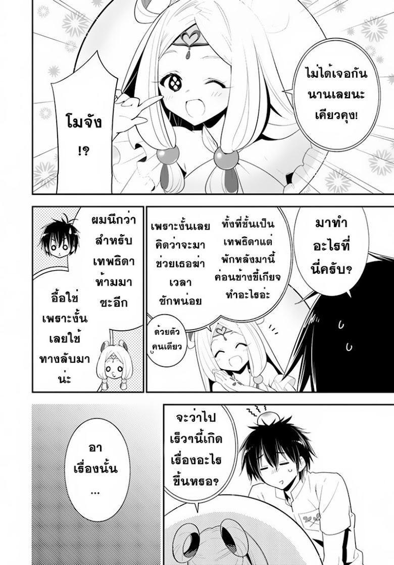 Isekai desu ga Mamono Saibai shiteimasu - หน้า 24