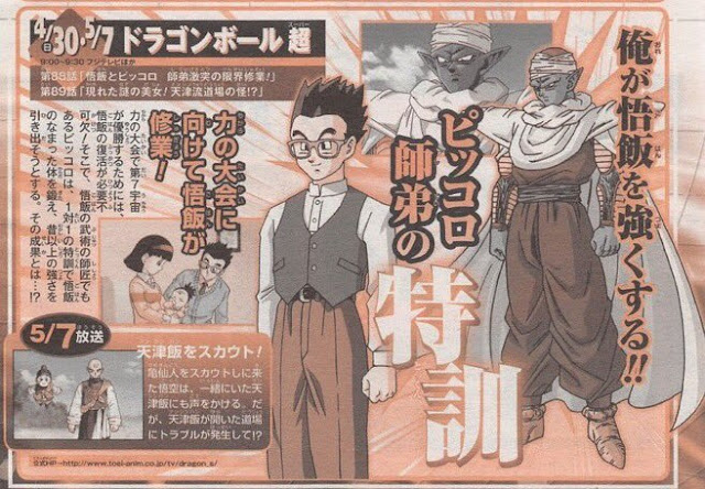 dragon ball super episodes 88 and 89 weekly shonen jump previews