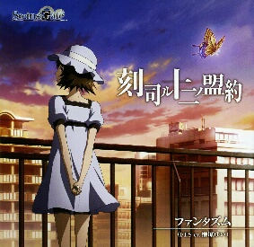 Download Ost Ending 1 Steins;Gate