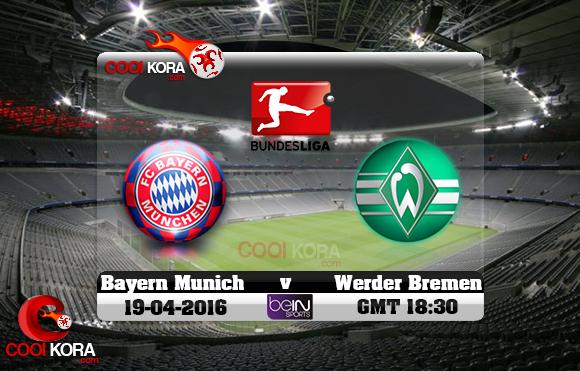 مشاهدة مباراة بايرن ميونخ وفيردر بريمن اليوم 19-4-2016 في كأس ألمانيا