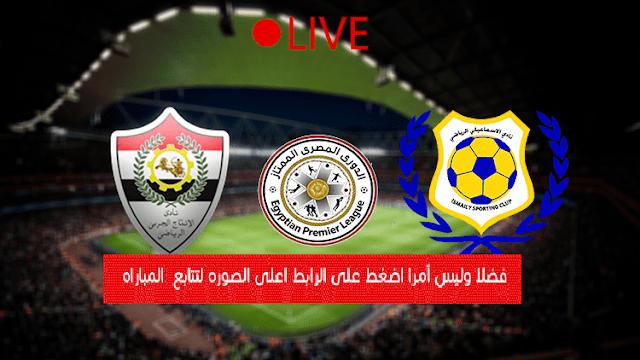 شاهد ملخص اهداف مباراة الانتاج الحربي والإسماعيلي  بتاريخ 10-05-2019 الدوري المصري
