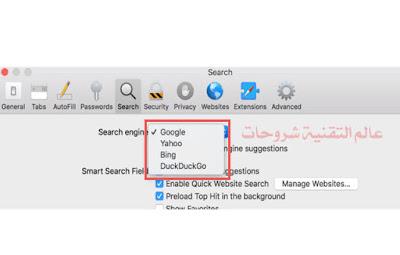 طريقة-تغيير-محرك-البحث-الافتراضي-في-متصفح-سفاري-Safari-على-ماك-4