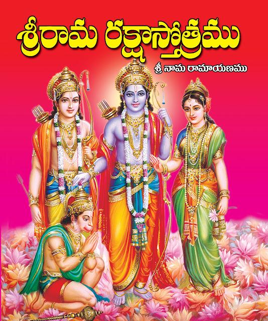 శ్రీ రామ రక్షాస్తోత్రము | Sri Rama Raksha Stotramu | GRANTHANIDHI | MOHANPUBLICATIONS | bhaktipustakalu