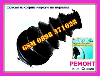 Ремонт на битова техника,  Ремонт на битова техника по домовете, Ремонт на перални,  Ремонт на пералня,  Скъсан маркуч, Пералнята тече, Майстор,