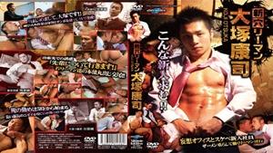 Prism Fresh-hole Salaryman Koji Otsuka