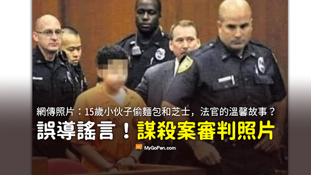 你可知罪嗎 15歲的一個犯人小伙子 從一個商店偷盜麵包和芝士的小伙子 謠言 照片