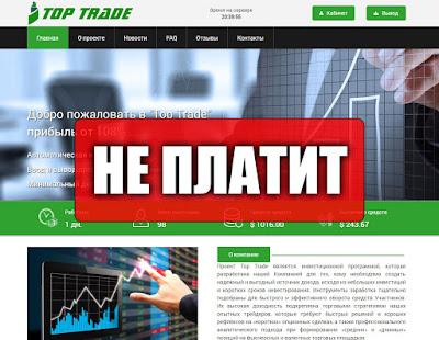 Скриншоты выплат с хайпа top-trade.biz