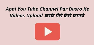 Apni YouTube Channel Par Dusro Ke Videos Upload Karke Paise Kaise Kamaye