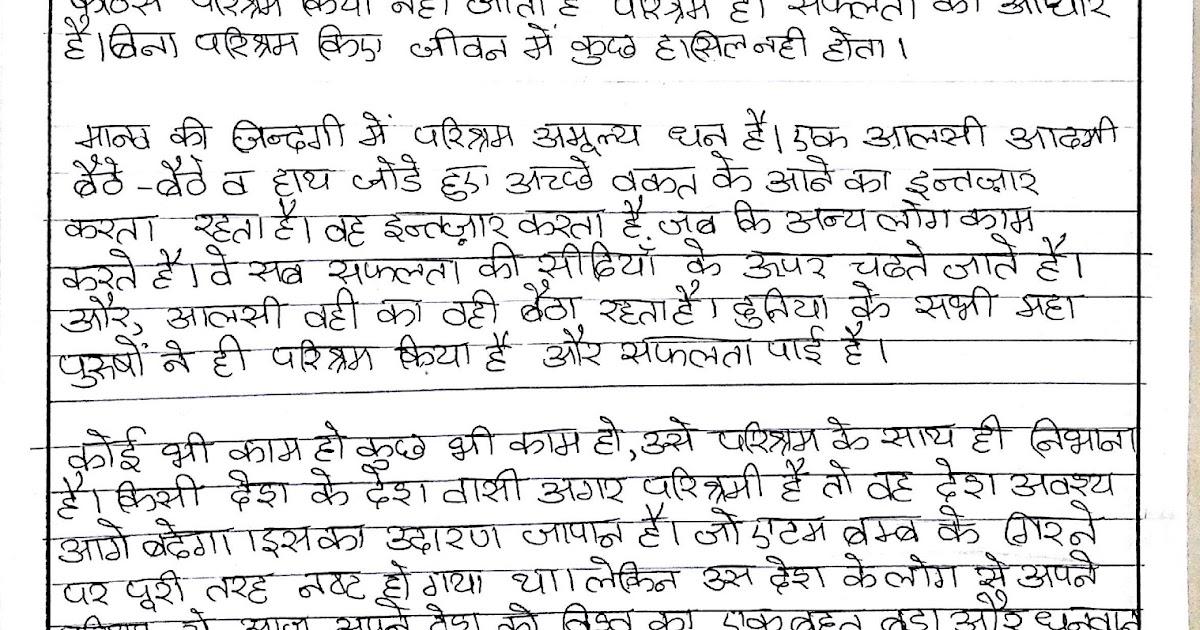 parishram hi safalta ki punji hai Contextual translation of nirantarta hi safalta ki kunji hai into english human  translations with  essay of parishram hi safalta ki kungi h last update: 2017-01 -.