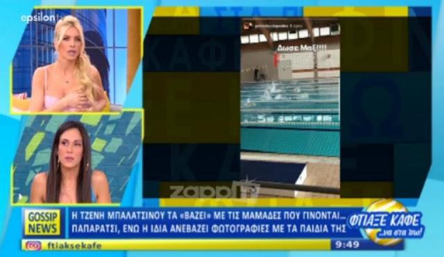 Έξαλλη η Τζένη Μπαλατσινού για τις φωτογραφίες – Ξεκουμπώθηκε το μπούστο της Κατερίνας Καινούργιου από τη σύγχυση!
