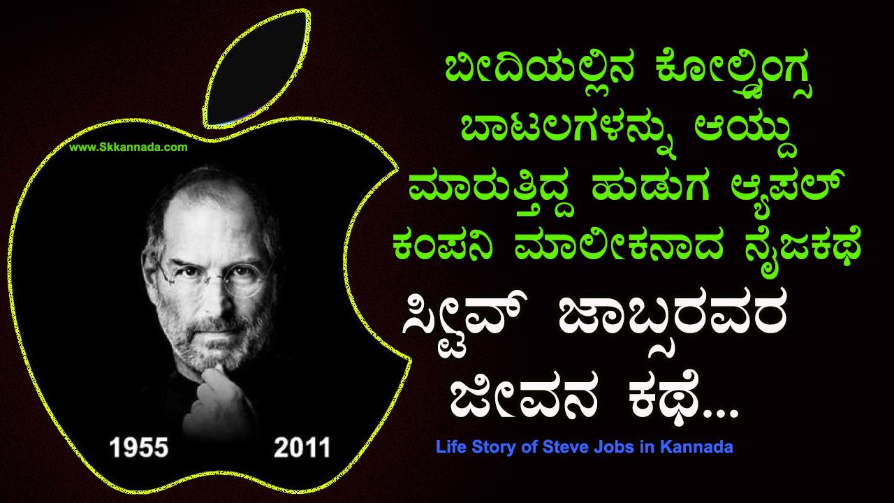 ಸ್ಟೀವ್ ಜಾಬ್ಸರವರ ಜೀವನ ಕಥೆ : Life Story of Steve Jobs in Kannada - ಬೀದಿಯಲ್ಲಿನ ಕೋಲ್ಡ್ರಿಂಗ್ಸ ಬಾಟಲಗಳನ್ನು ಆಯ್ದು ಮಾರುತ್ತಿದ್ದ ಹುಡುಗ ಆ್ಯಪಲ್ ಕಂಪನಿ ಮಾಲೀಕನಾದ ನೈಜಕಥೆ