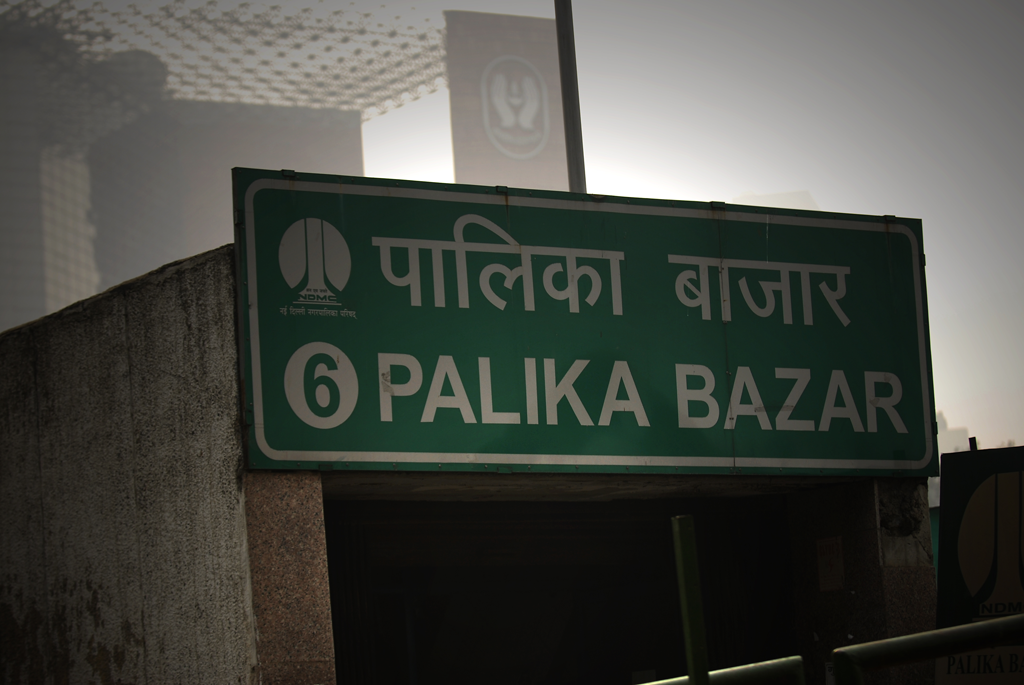 Photo of the Palika Bazar in New Delhi, India.