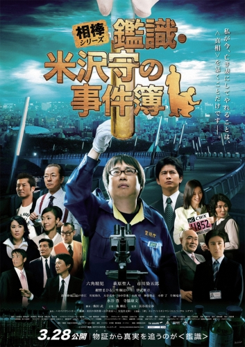 Sinopsis Identification: The Case Book of Mamoru Yonezawa (2009) - Film Jepang