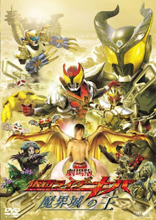 Kamen Rider Kiva: King of the Castle in The Demon World Subtitle Indonesia