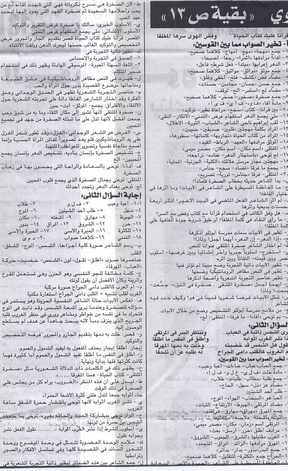 ملحق الجمهورية: مراجعة ليلة الامتحان في النصوص للصف الثالث الثانوى 7