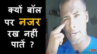 How To Focus On Ball In Cricket In Hindi | क्यों बॉल पर नजर रख नहीं पातें