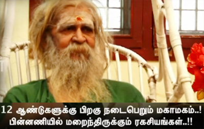 Moondravathu Kan 21-02-2016 Vendhar TV