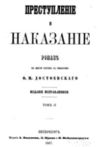 Svidrigajlov-teorija