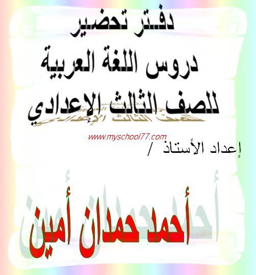 دفتر تحضير لغة عربية تالته اعدادى ترم اول 2020- موقع مدرستى