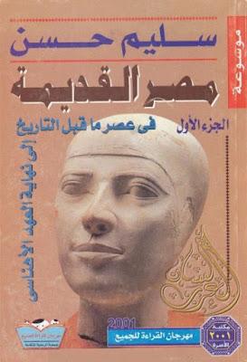 موسوعة مصر القديمة ( الجزء الأول ) - سليم حسن , pdf