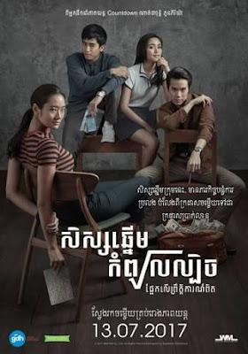 Download Film Bad Genius (2017) HDTC Full Movie
