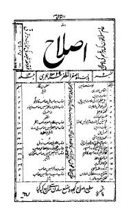 رسالہ اصلاح 1329 ہجری ایڈیٹر سید علی حیدر