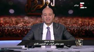 برنامج كل يوم مع عمرو اديب الثلاثاء 7-2-2017