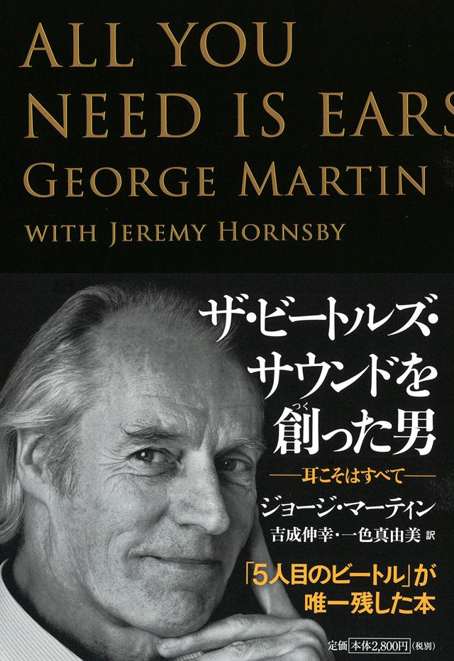 ジョージ・マーティン著『ザ・ビートルズ・サウンドを創った男』復刊