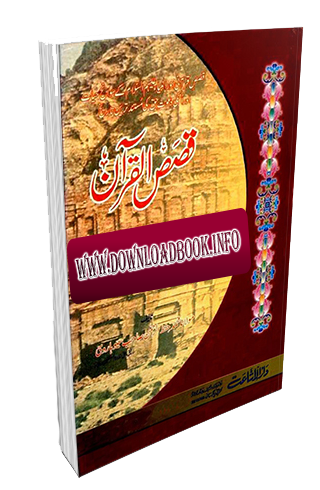 Qasasul Quran Urdu Volume 3 and 4 By Maulana Muhammad Hifz-ur-Rahman Pdf Free Download, qasas ul quran pdf,qasas ul quran in urdu mp3,qasas ul quran geo tv,قصص القرآن اردو pdf,qasas ul anbiya in urdu pdf free,qasas ul anbiya in urdu by maulana makki pdf,qasas un nabiyeen urdu pdf,qasas ul anbiya in urdu part 1