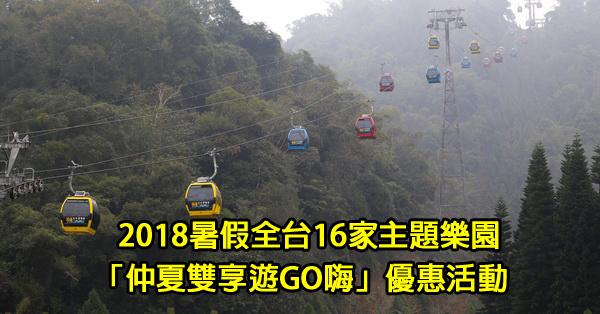 2018暑假全台16家主題樂園「仲夏雙享遊GO嗨」優惠活動