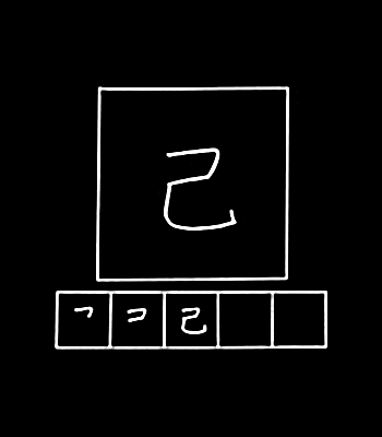 kanji self