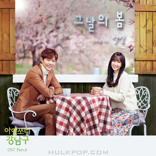 Starlight – I'm Sorry Kang Nam Goo OST Part.6