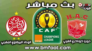 بث مباشر مباراة الوداد البيضاوي و حوريا كناكري مباشر ربع نهائي دوري ابطال افريقيا