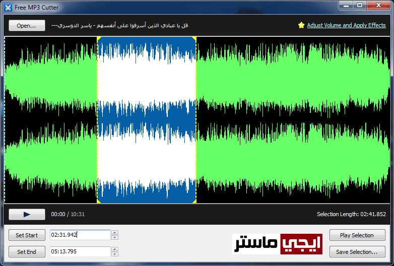 تحديد الجزء المُراد قصه من الملف الصوتي