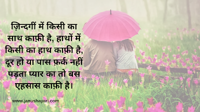 True Love Shayri Quotes In Hindi Couple Images