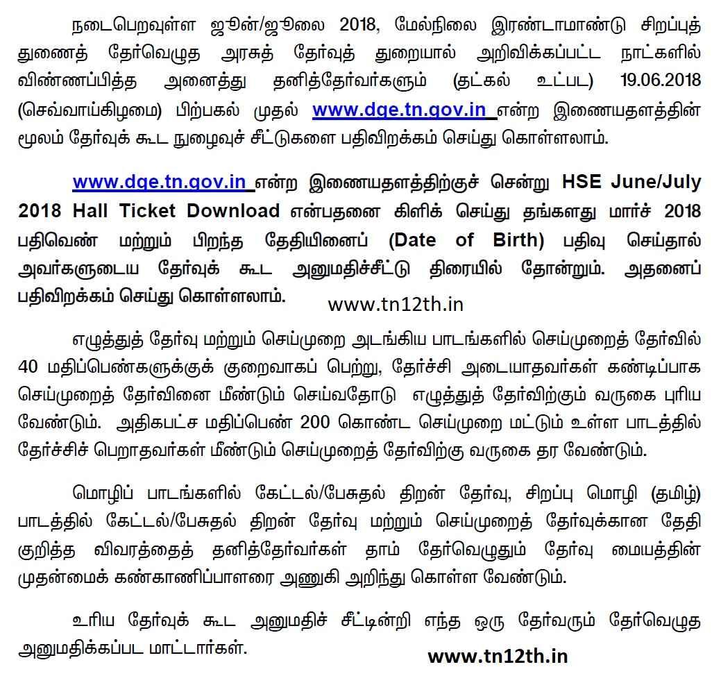 Tamilnadu 12th Special Supplementary Exam Hall Ticket June 2018