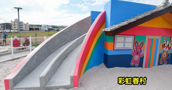 《台中.南屯》彩虹眷村|彩虹藝術公園|彩虹磨石子溜滑梯|彩虹爺爺繪製的繽紛世界