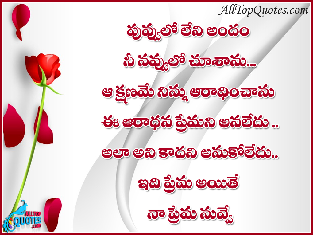 Funny Wallpapers With Quotes In Telugu Telugu New Love Quotes For Girl Boy All Top Quotes