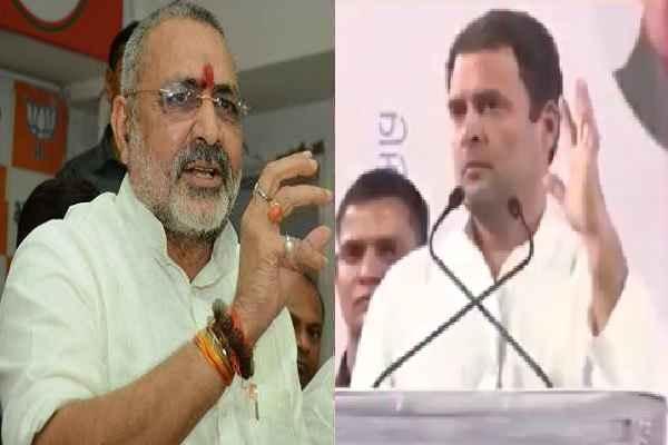 giriraj-singh-told-rahul-gandhi-inherited-congress-all-bad-quality